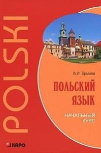 Підручники польської мови