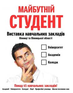 Виставка  навчальних  пропозицій у  Вінниці