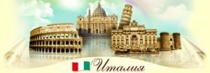 Туристична поїздка в Італію