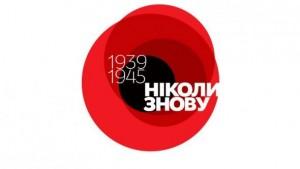 Друга світова війна і Польща